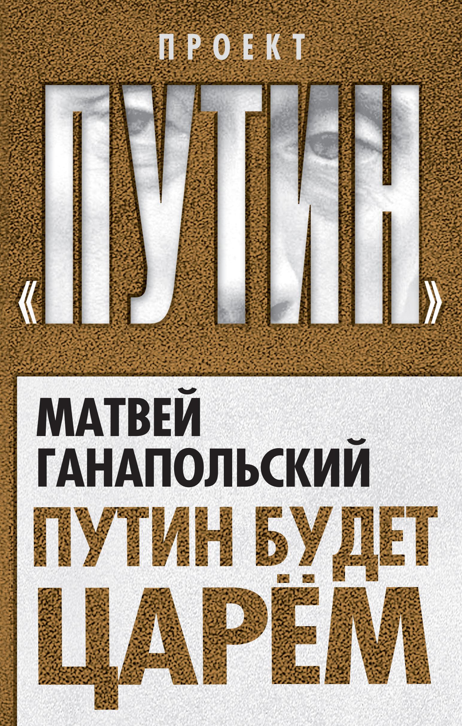 Матвей Ганапольский Путин будет царем с а белковский апология владимира путина легко ли быть царем