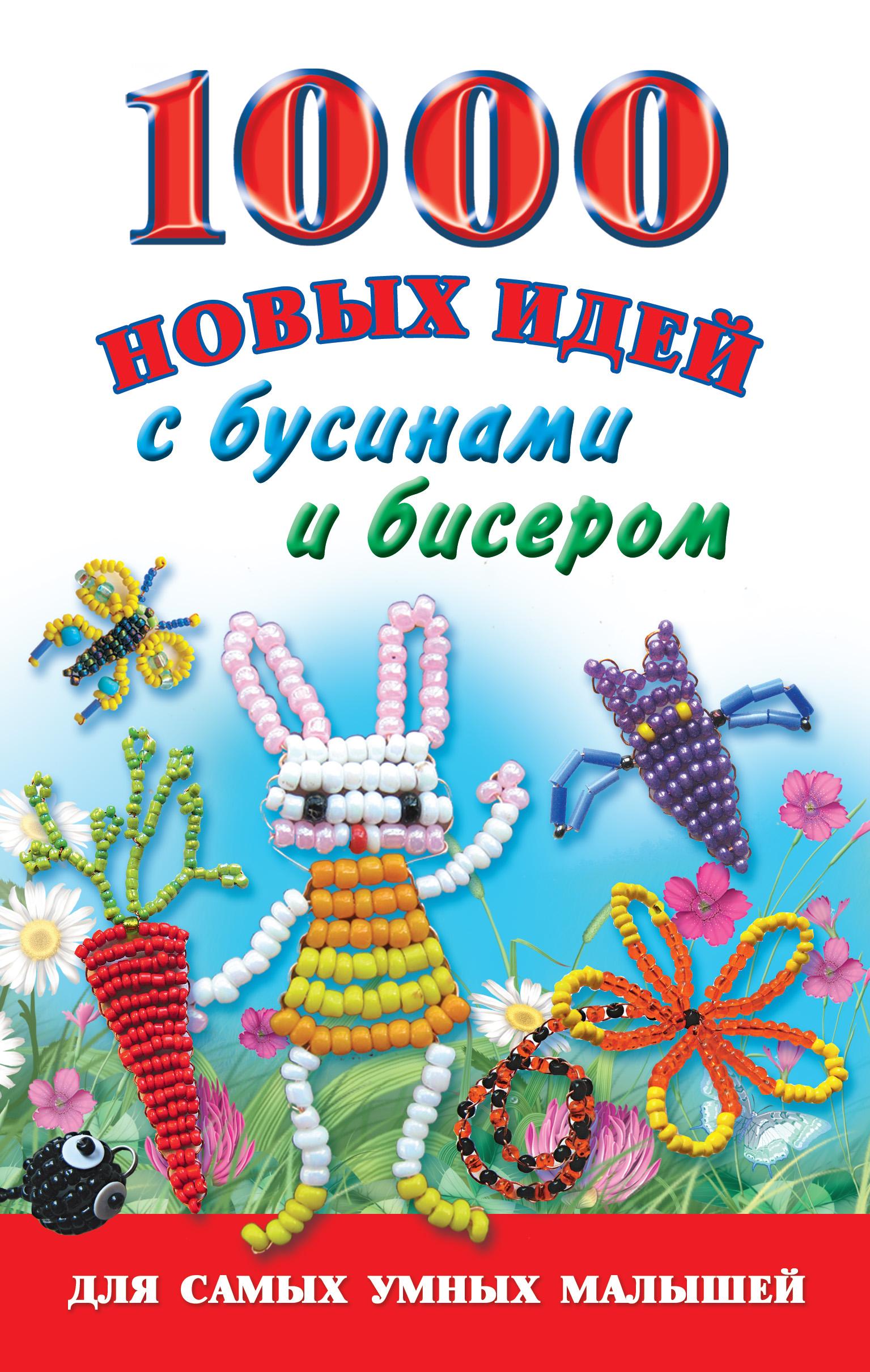 Екатерина Данкевич 1000 новых идей с бусинами и бисером
