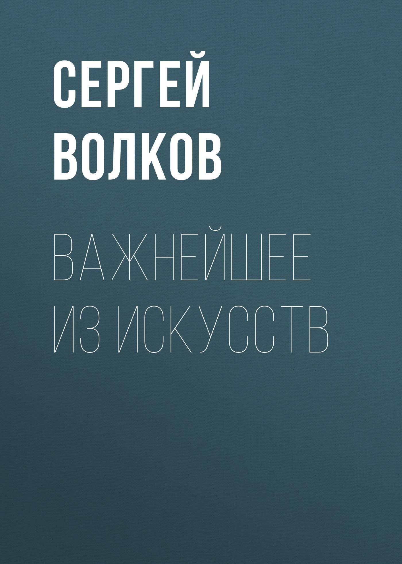 Фото - Сергей Волков Важнейшее из искусств printio важнейшее из искусств мужская