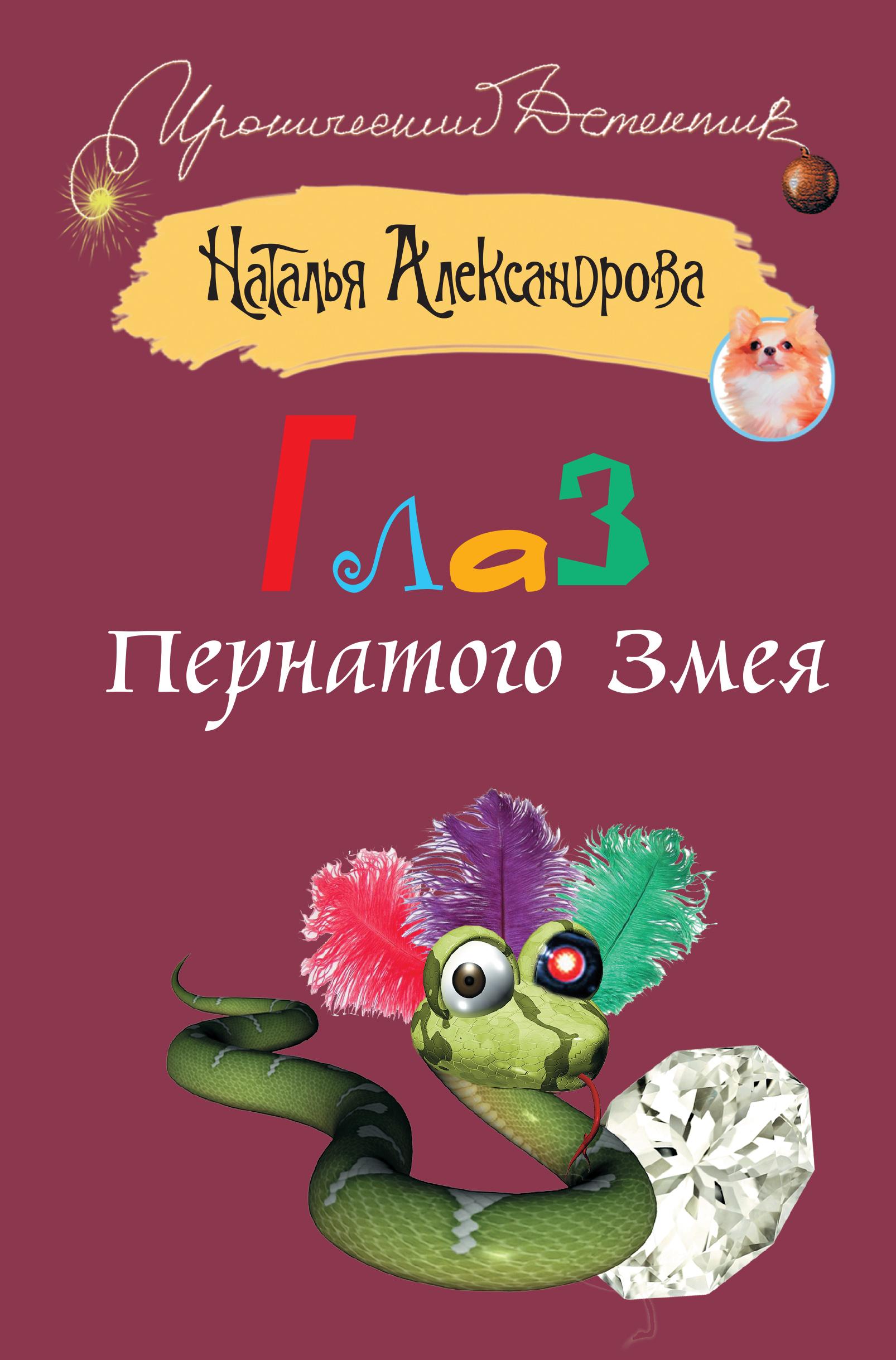 Наталья Александрова Глаз Пернатого Змея александрова н глаз пернатого змея