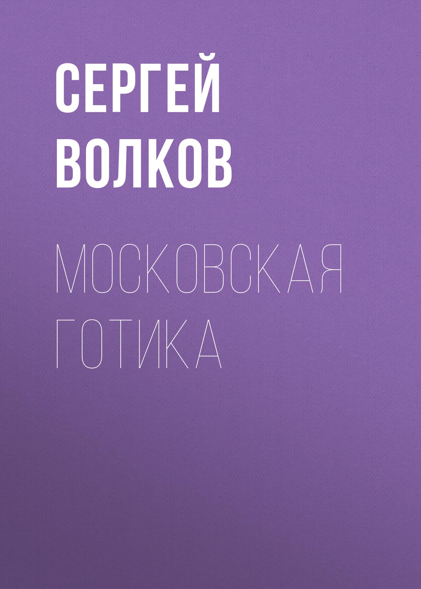 Сергей Волков Московская готика роман волков московская принцесса