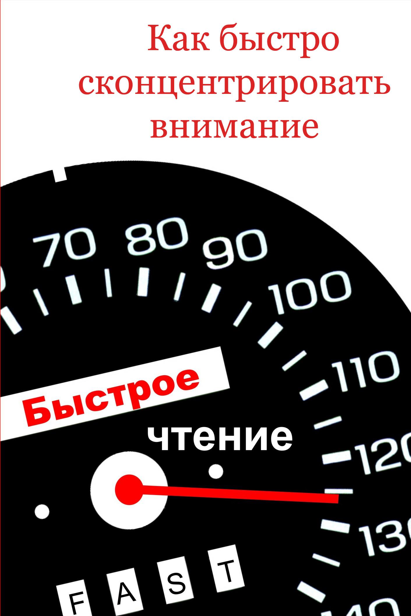 Илья Мельников Как быстро сконцентрировать внимание бурбо лиз слушай свое тело снова и снова