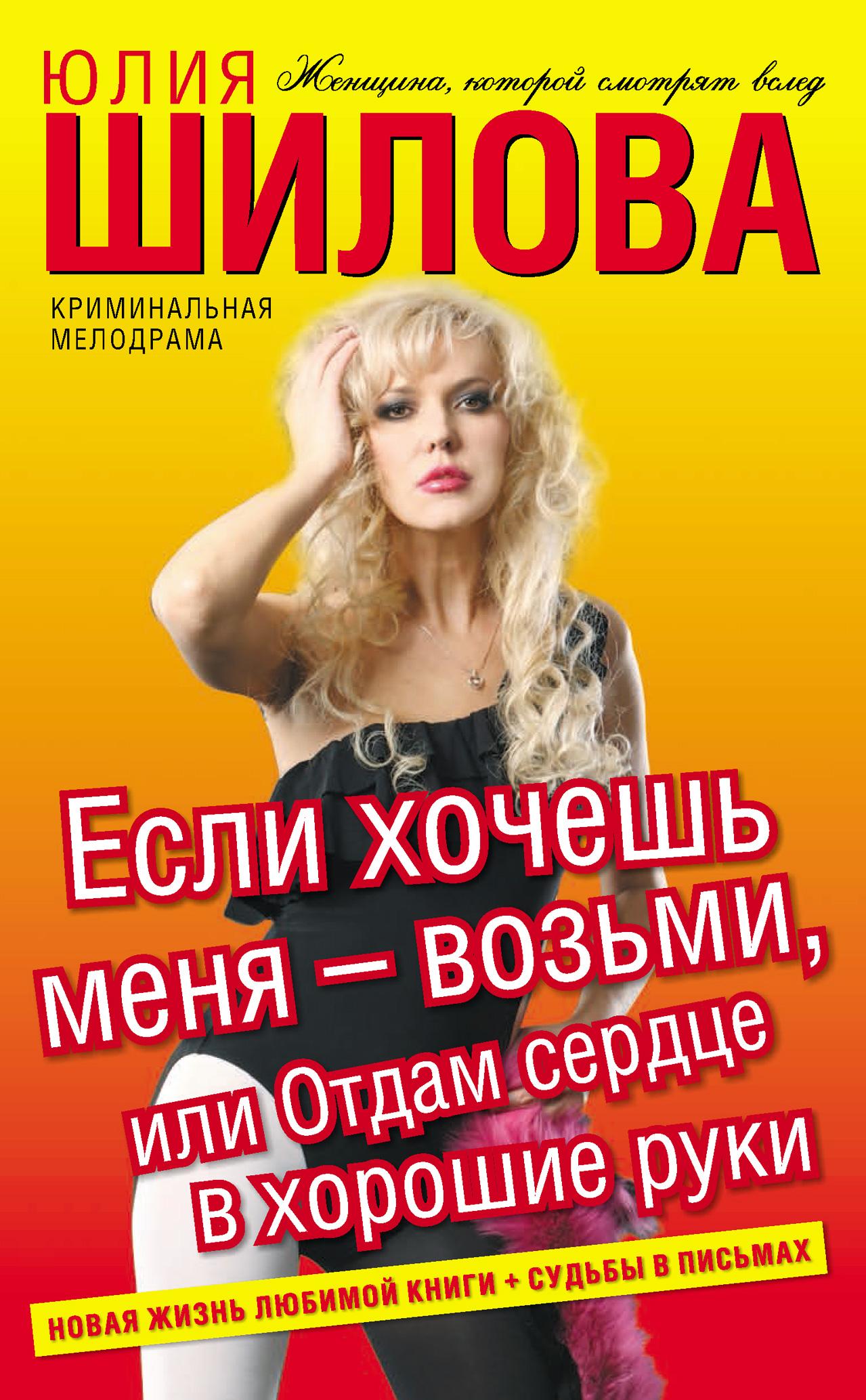Юлия Шилова Если хочешь меня – возьми, или Отдам сердце в хорошие руки тахирова м ищу мужа русских не предлагать