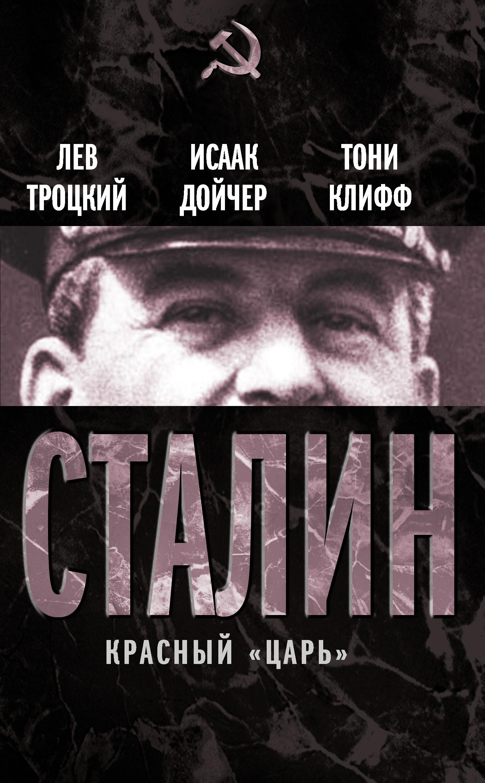 цена на Лев Троцкий Сталин. Красный «царь» (сборник)