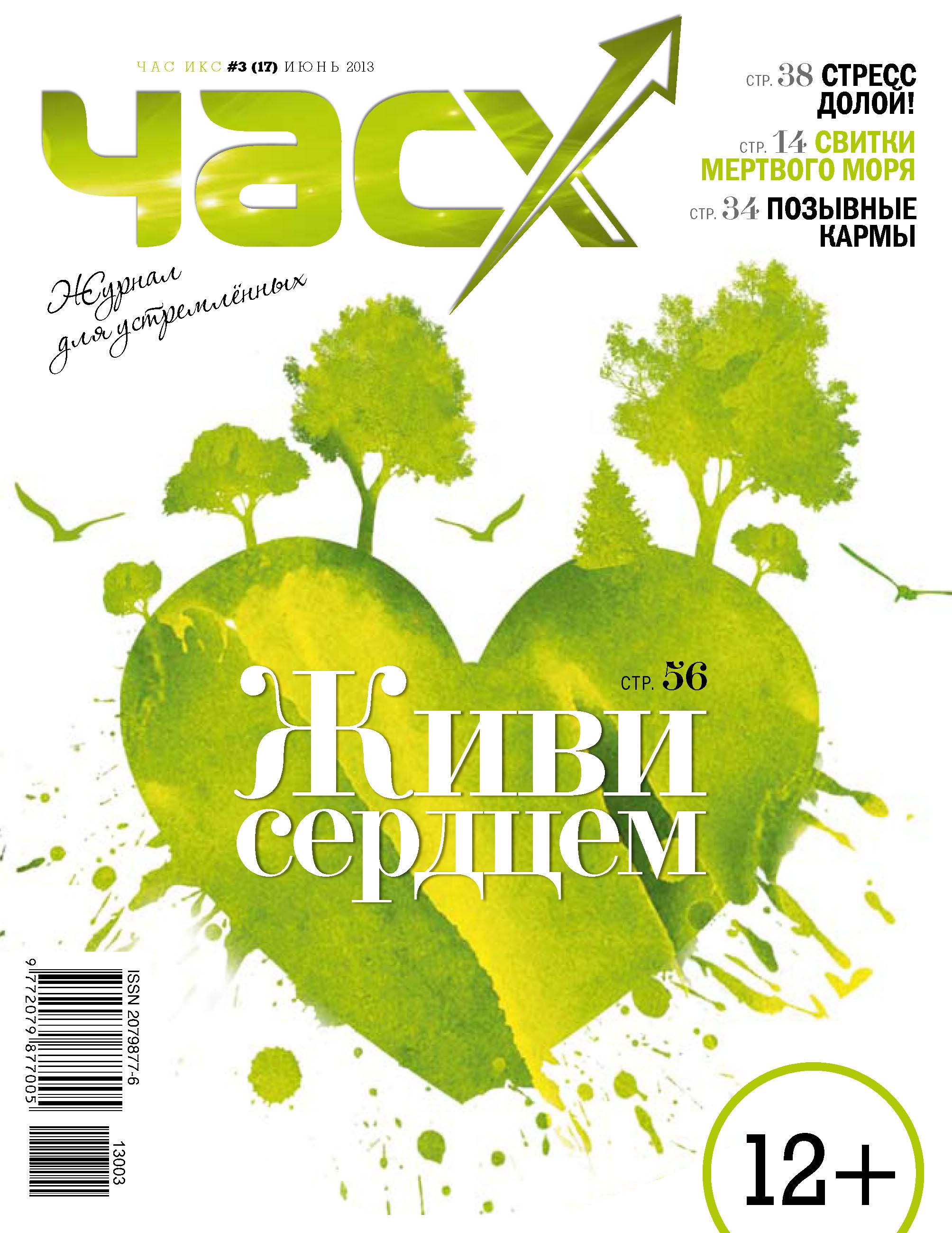 Отсутствует Час X. Журнал для устремленных. №3/2013 отсутствует час x журнал для устремленных 5 2015