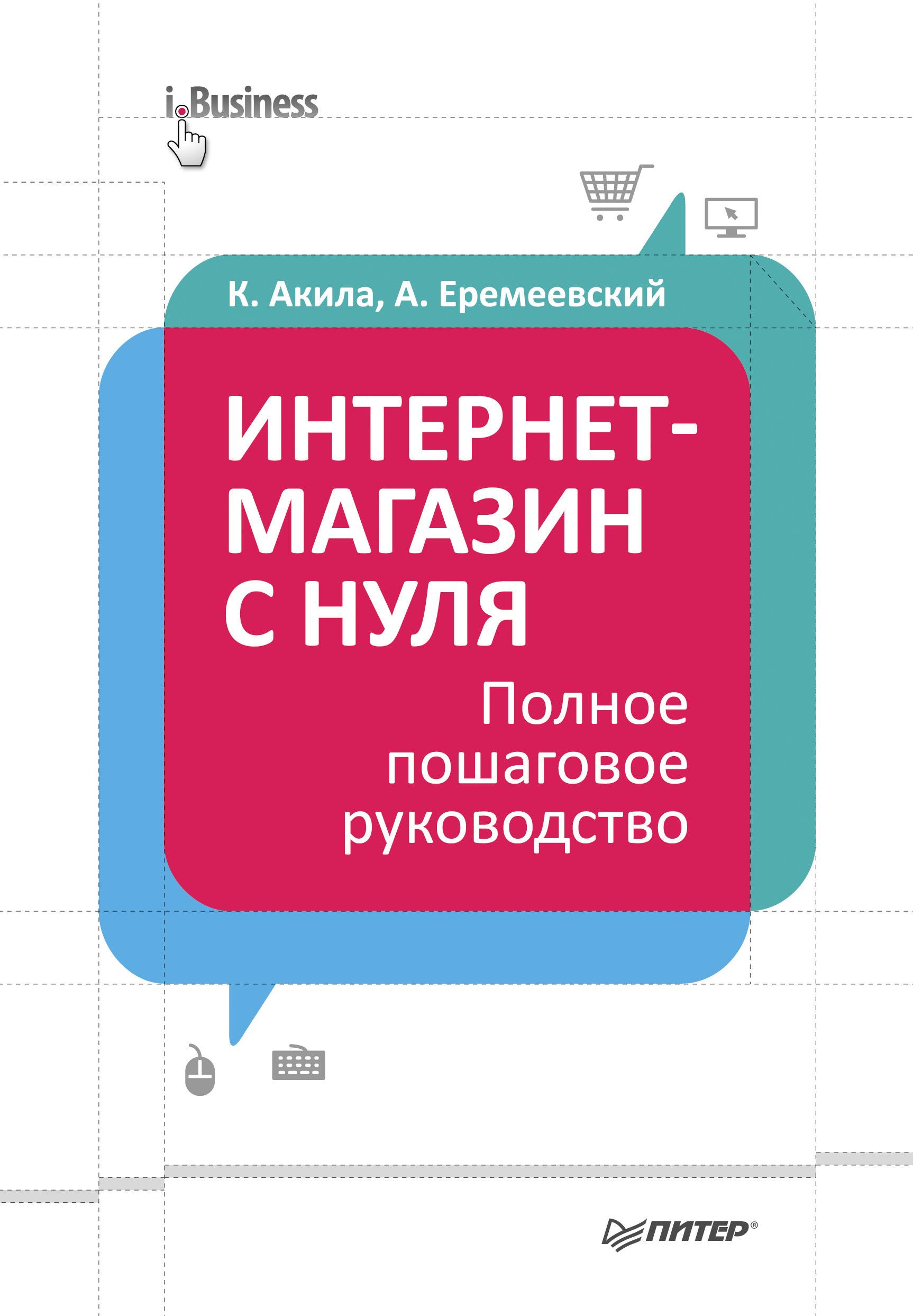 Кристиан Акила Интернет-магазин с нуля. Полное пошаговое руководство товары для животных интернет магазин