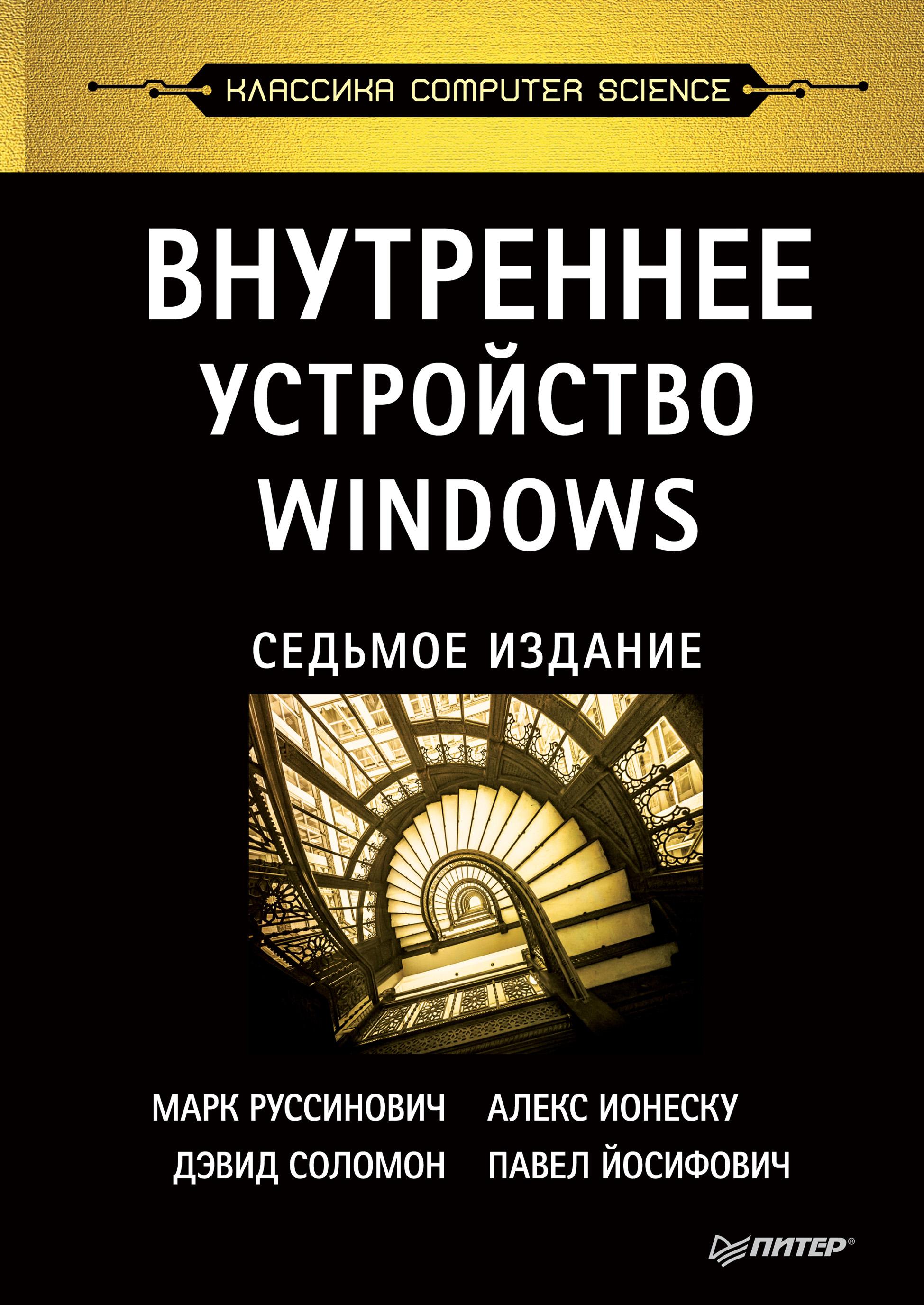 Марк Руссинович Внутреннее устройство Windows внутреннее устройство windows