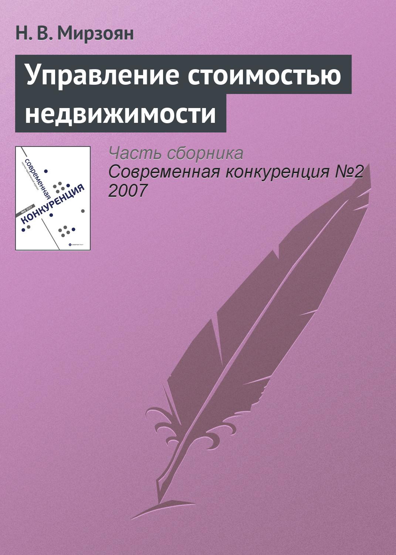 Н. В. Мирзоян Управление стоимостью недвижимости