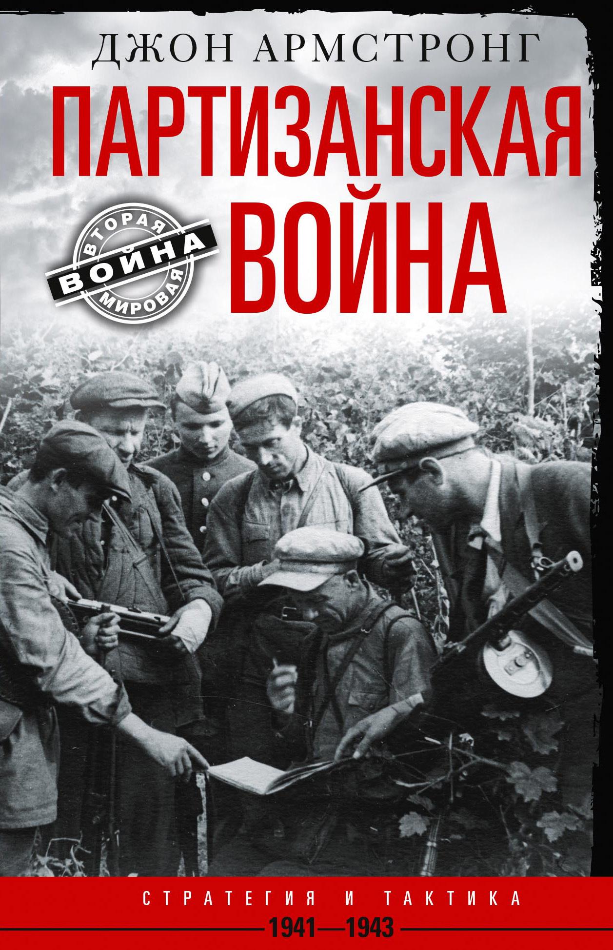 Джон Армстронг Партизанская война. Стратегия и тактика. 1941-1943