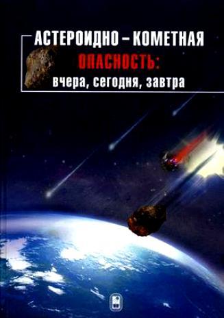 Коллектив авторов Астероидно-кометная опасность: вчера, сегодня, завтра