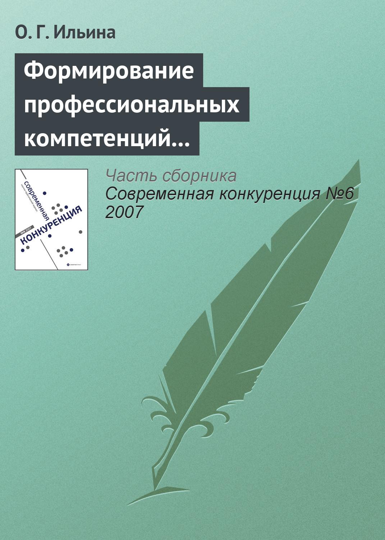 О. Г. Ильина Формирование профессиональных компетенций в сфере конкурентного поведения цена