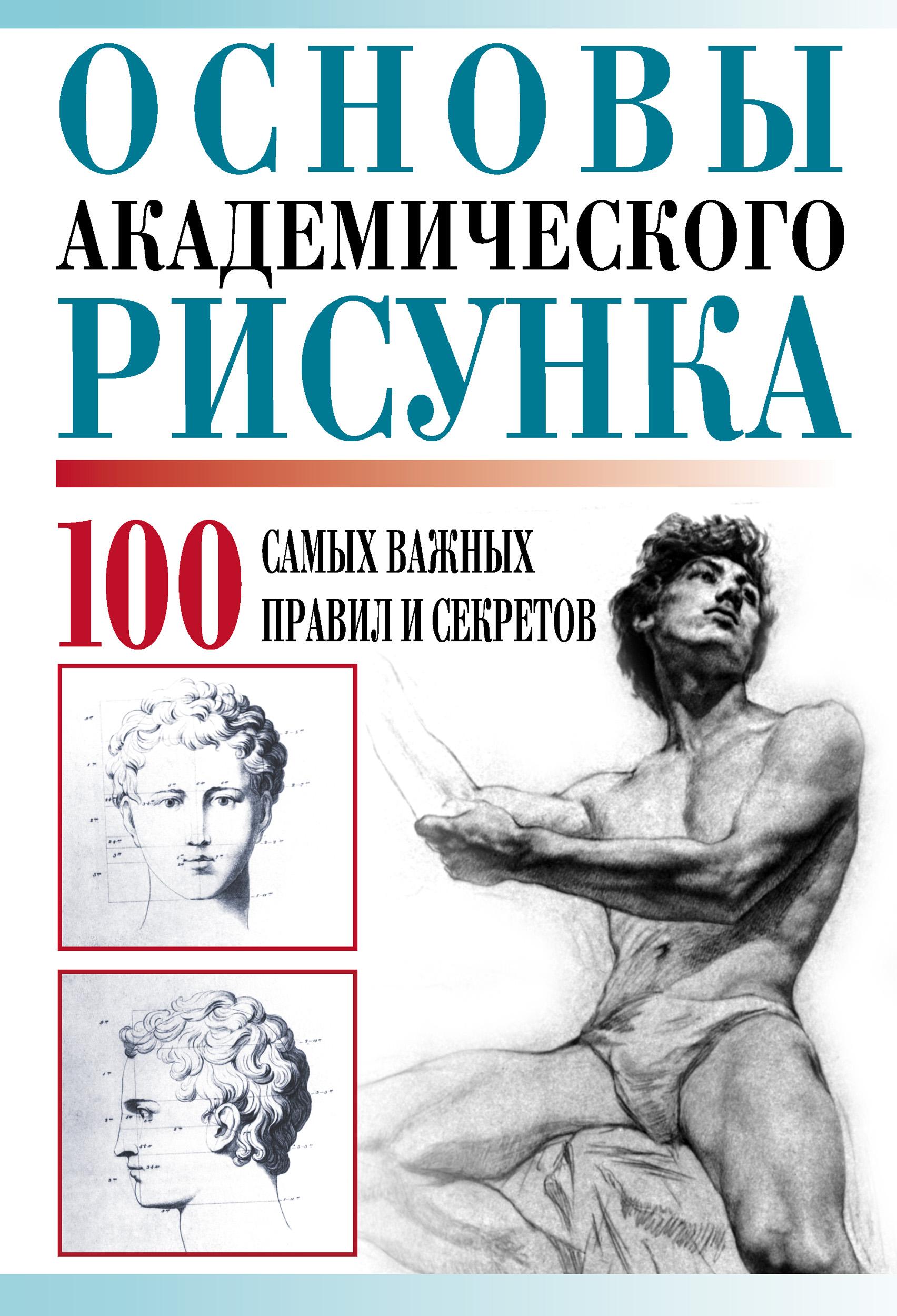 Отсутствует Основы академического рисунка. 100 самых важных правил и секретов готтфрид баммес изображение человека основы рисунка с натуры