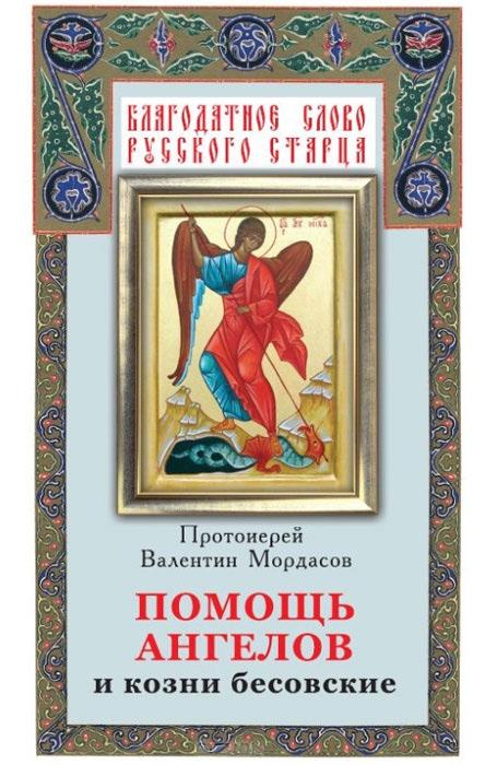 Отсутствует Помощь Ангелов и козни бесовские андрей ангелов луркмоарцы
