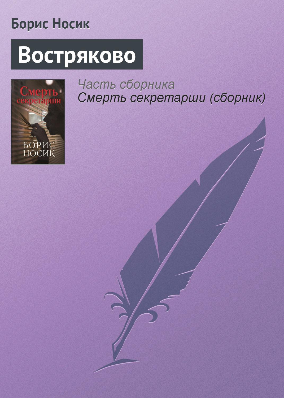 Борис Носик Востряково