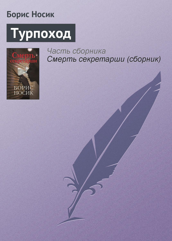 Борис Носик Турпоход блохина ирина валериевна большой календарь путешествий по миру когда и куда ехать отдыхать