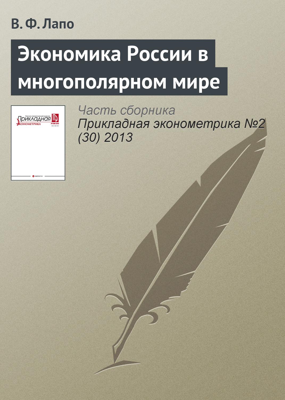 В. Ф. Лапо Экономика России в многополярном мире аганбегян абел экономика россии на распутье