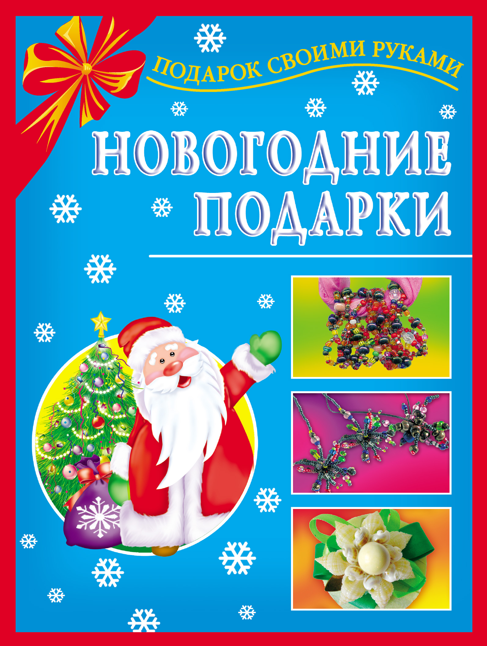Наталия Дубровская Новогодние подарки брелки