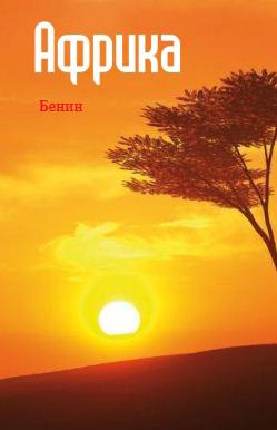 Отсутствует Западная Африка: Бенин отсутствует западная африка нигер