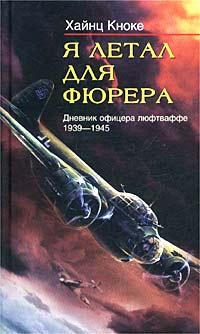 Хайнц Кноке Я летал для фюрера. Дневник офицера люфтваффе. 1939-1945 цена