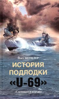 Йост Метцлер История подлодки «U-69». «Смеющаяся корова» цена 2017