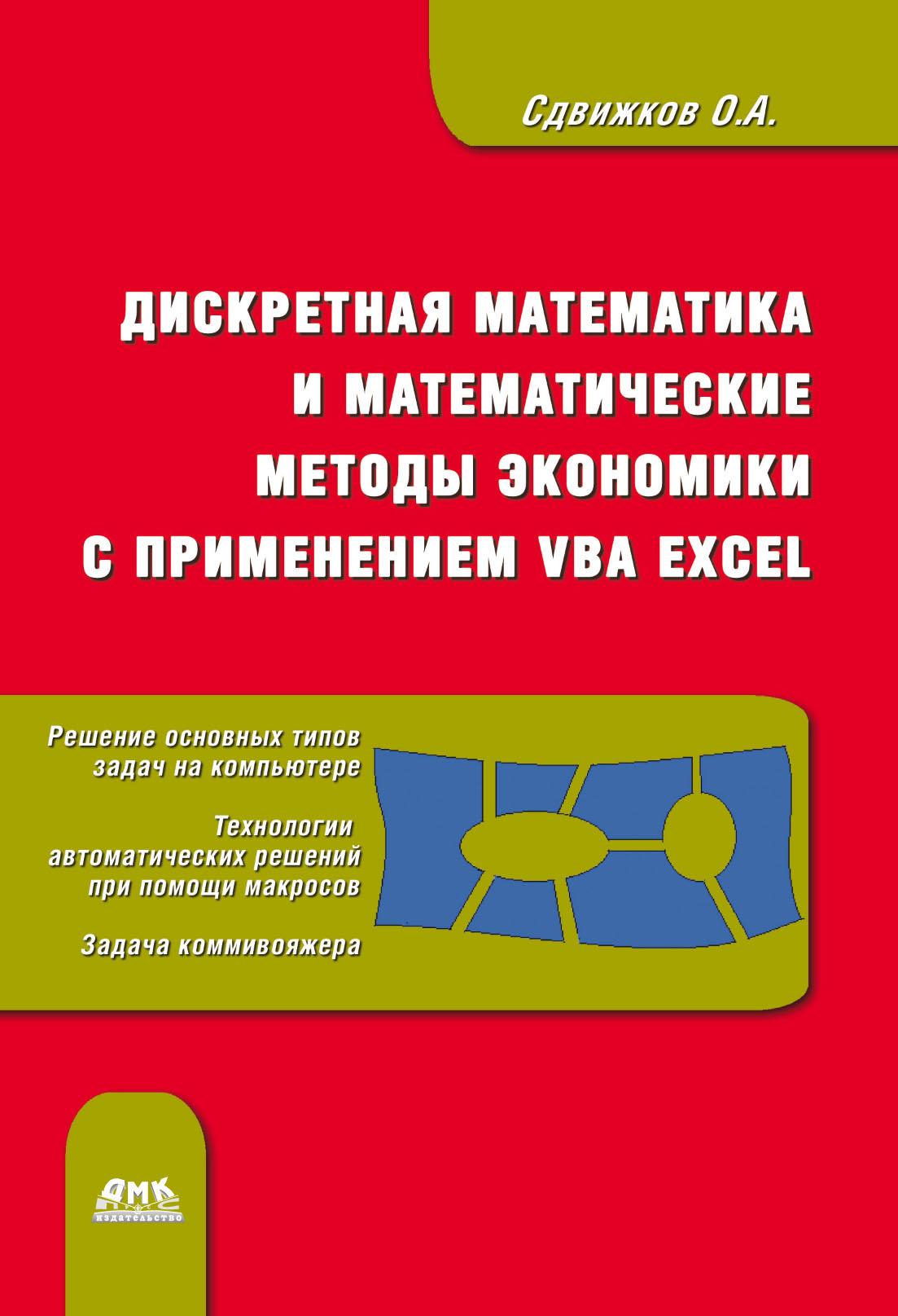 О. А. Сдвижков Дискретная математика и математические методы экономики с применением VBA Excel