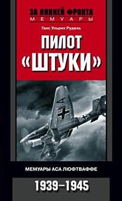 Пилот «Штуки». Мемуары аса люфтваффе. 1939-1945