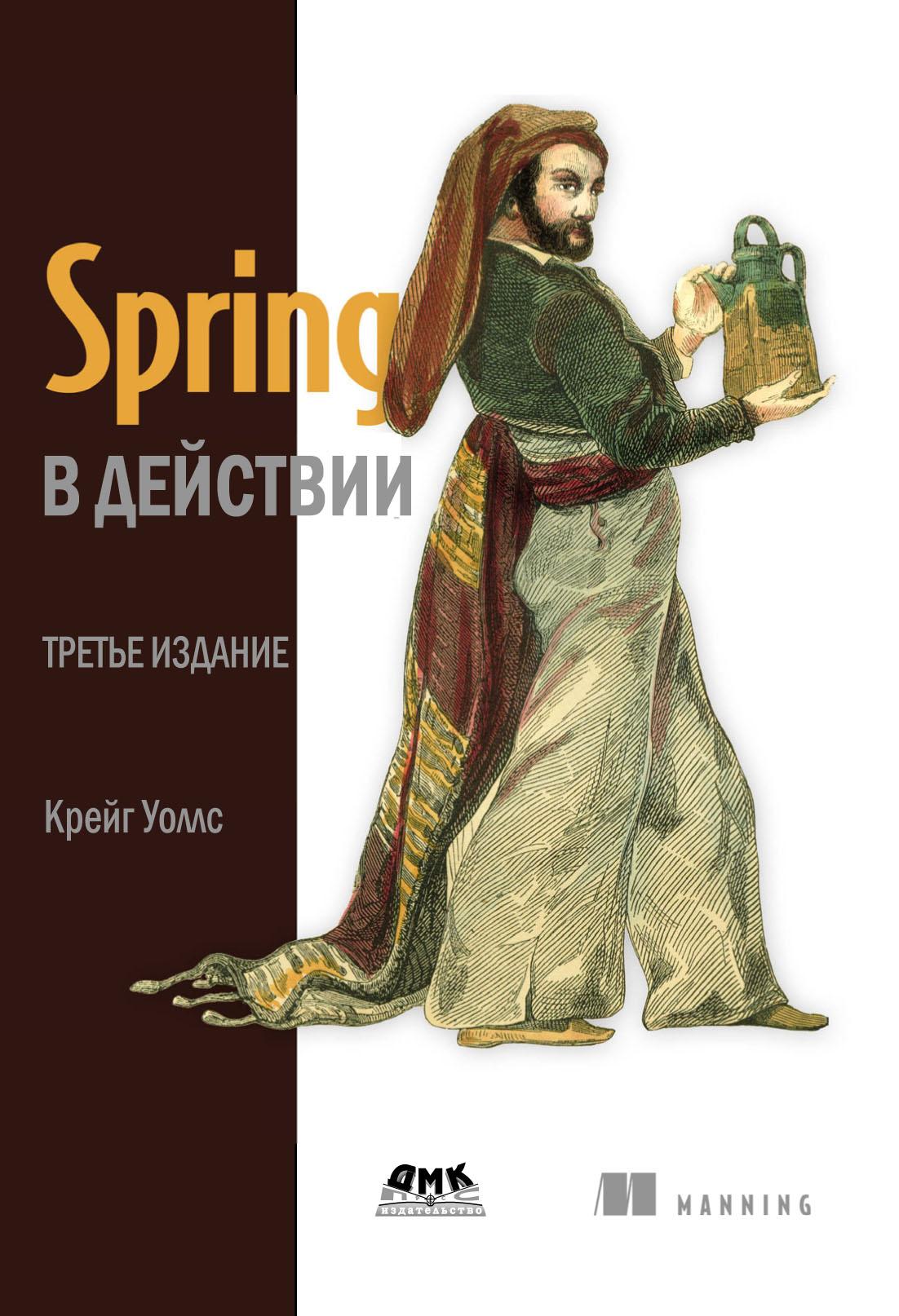 Крейг Уоллс Spring в действии уоллс к spring в действии 3 е изд