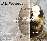 Василий Розанов Уединенное; Опавшие листья. Короб первый. василий розанов опавшие листья