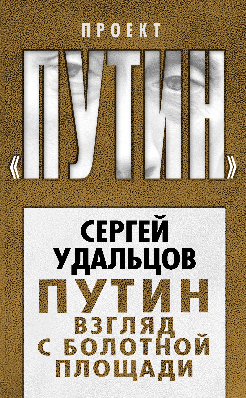 Сергей Удальцов Путин. Взгляд с Болотной площади удальцов с путин взгляд с болотной площади
