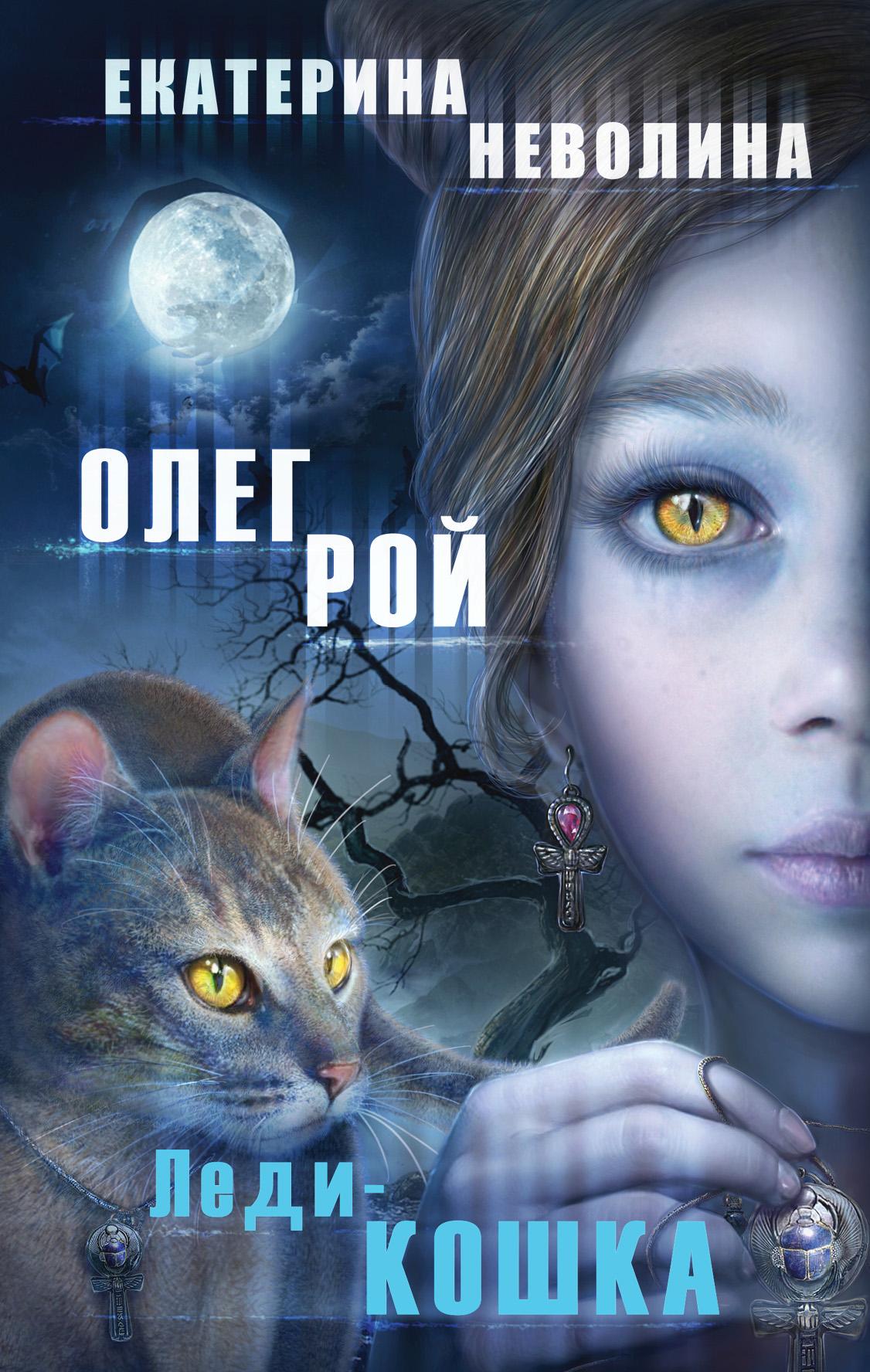 Олег Рой Леди-кошка