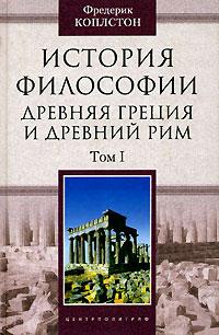 Фредерик Коплстон История философии. Древняя Греция и Древний Рим. Том I цена