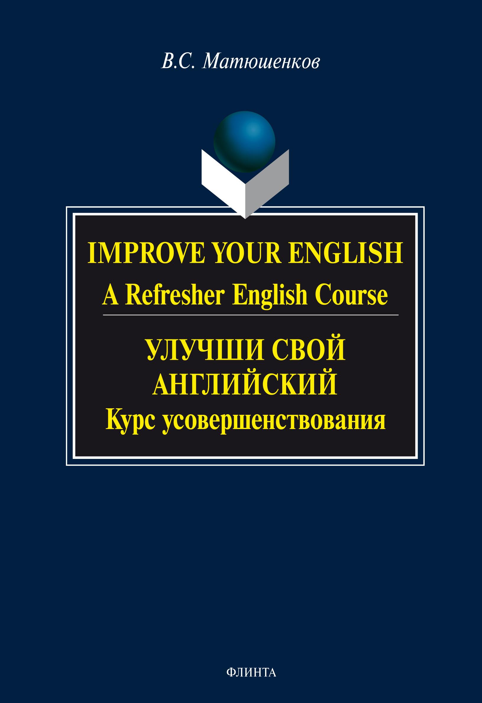 В. С. Матюшенков Improve your English. A Refresher English Course / Улучши свой английский. Курс усовершенствования все цены