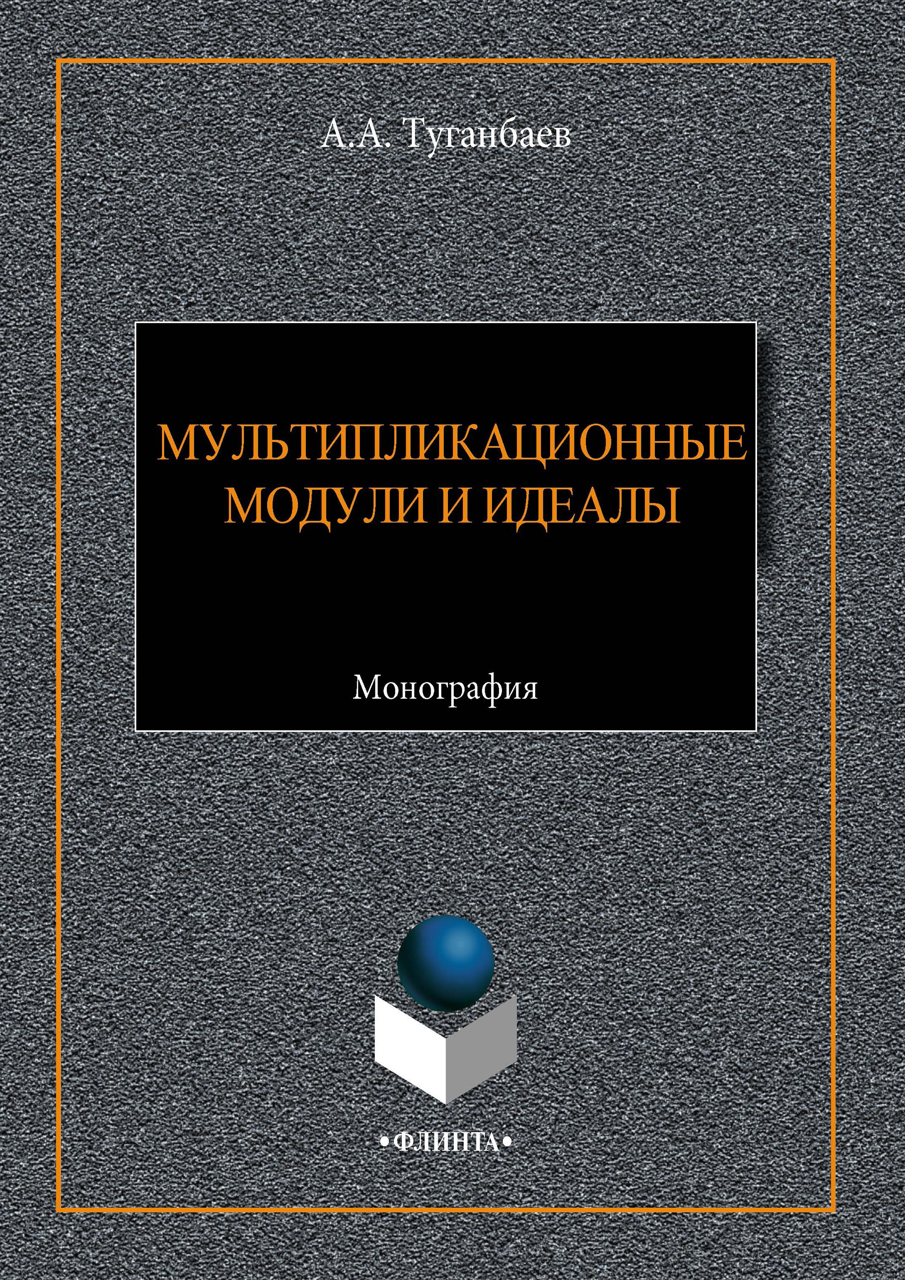 А. А. Туганбаев Мультипликационные модули и идеалы а а туганбаев целозамкнутые кольца и модули