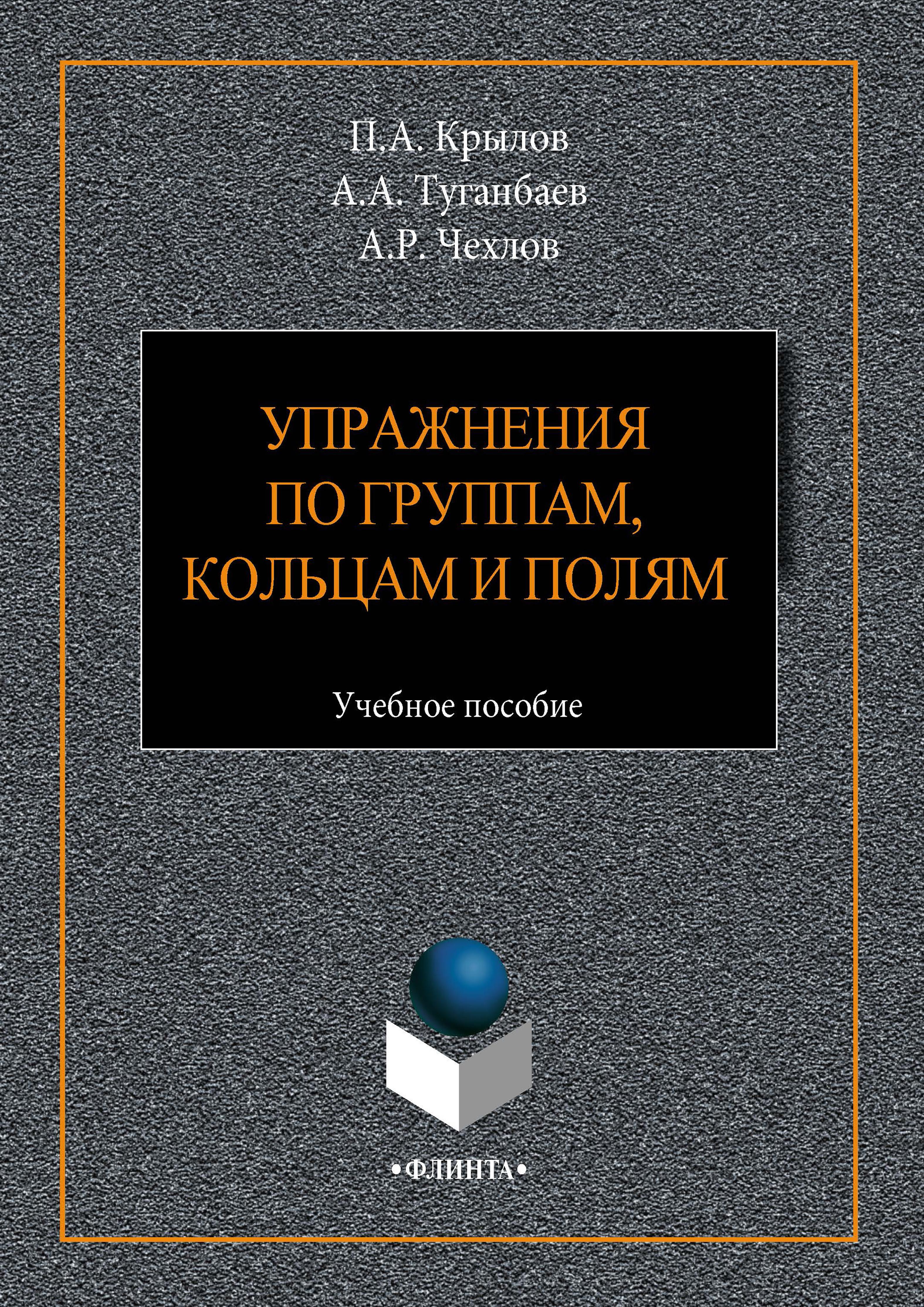 А. А. Туганбаев Упражнения по группам, кольцам и полям. Учебное пособие