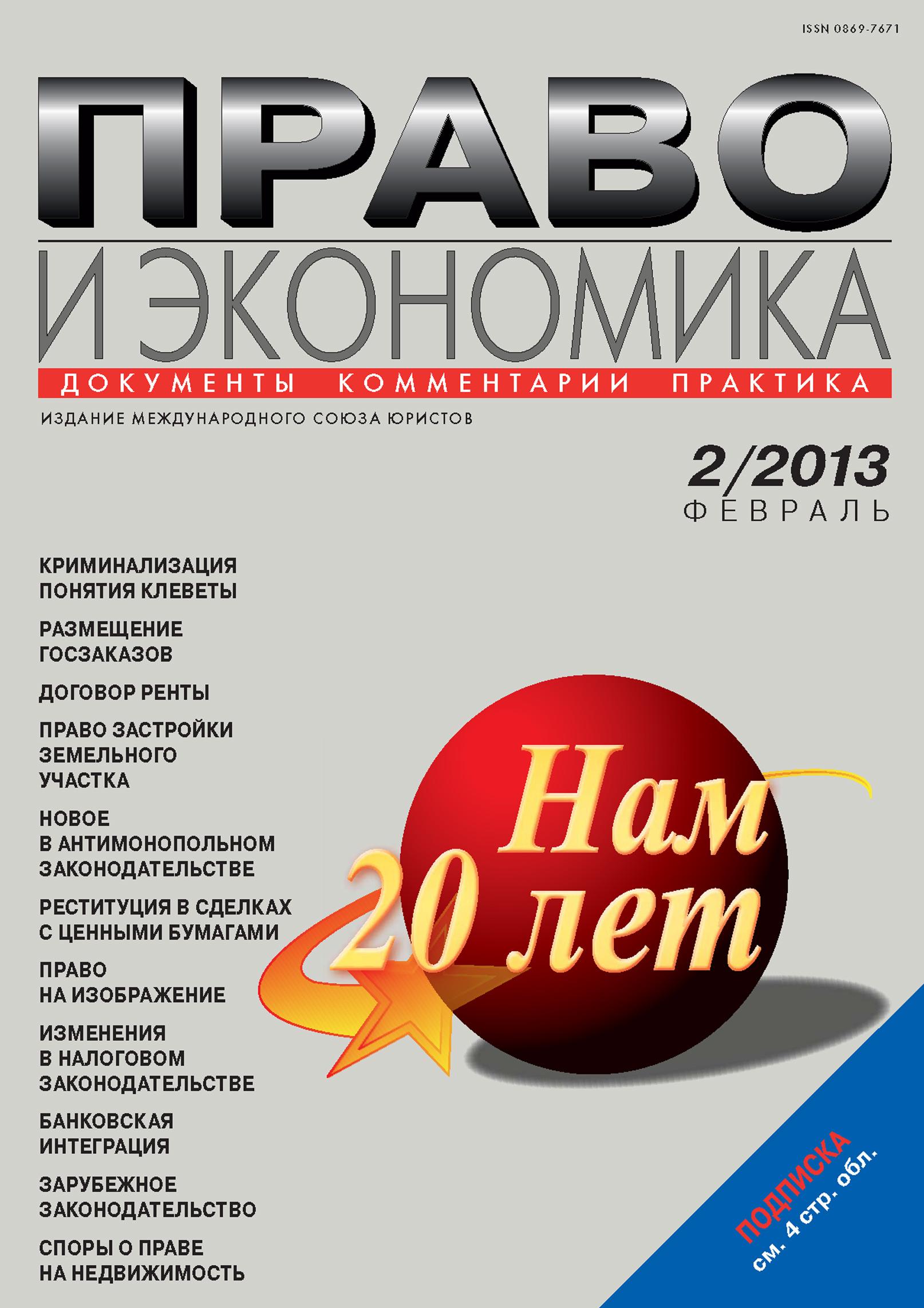 Отсутствует Право и экономика №02/2013 отсутствует практический бухгалтерский учёт официальные материалы и комментарии 720 часов 7 2013