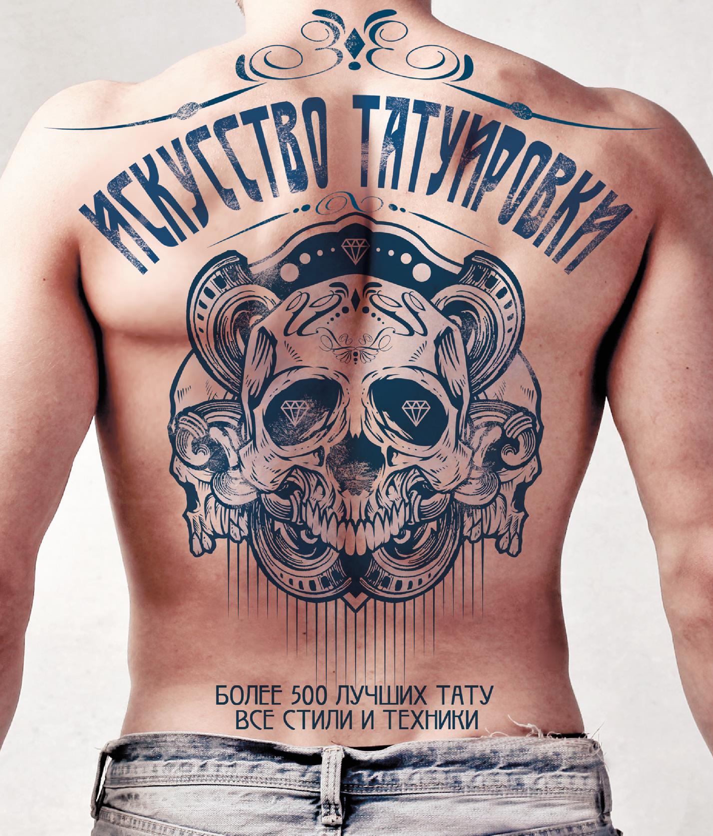 цена Зайнаб Мирза Искусство татуировки. Более 500 лучших тату. Все стили и техники онлайн в 2017 году