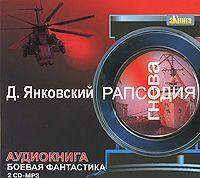 Дмитрий Янковский Рапсодия гнева крым проблемы истории