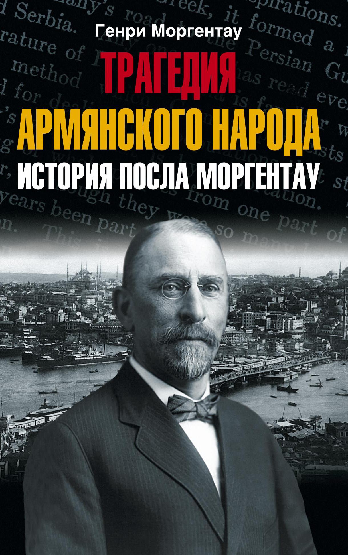 Генри Моргентау Трагедия армянского народа. История посла Моргентау