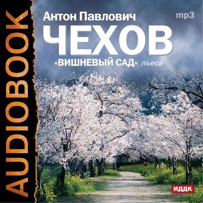 Вишневый сад (спектакль) ( Антон Чехов  )