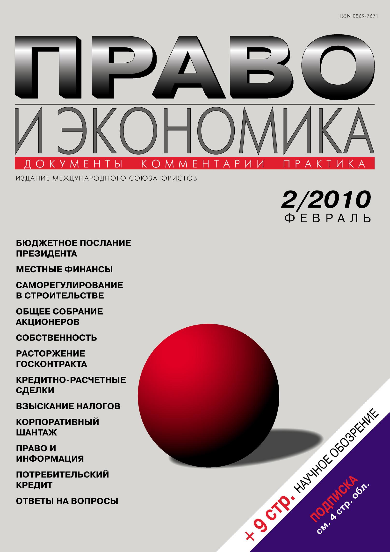 Отсутствует Право и экономика №02/2010 отсутствует право и экономика 01 2010