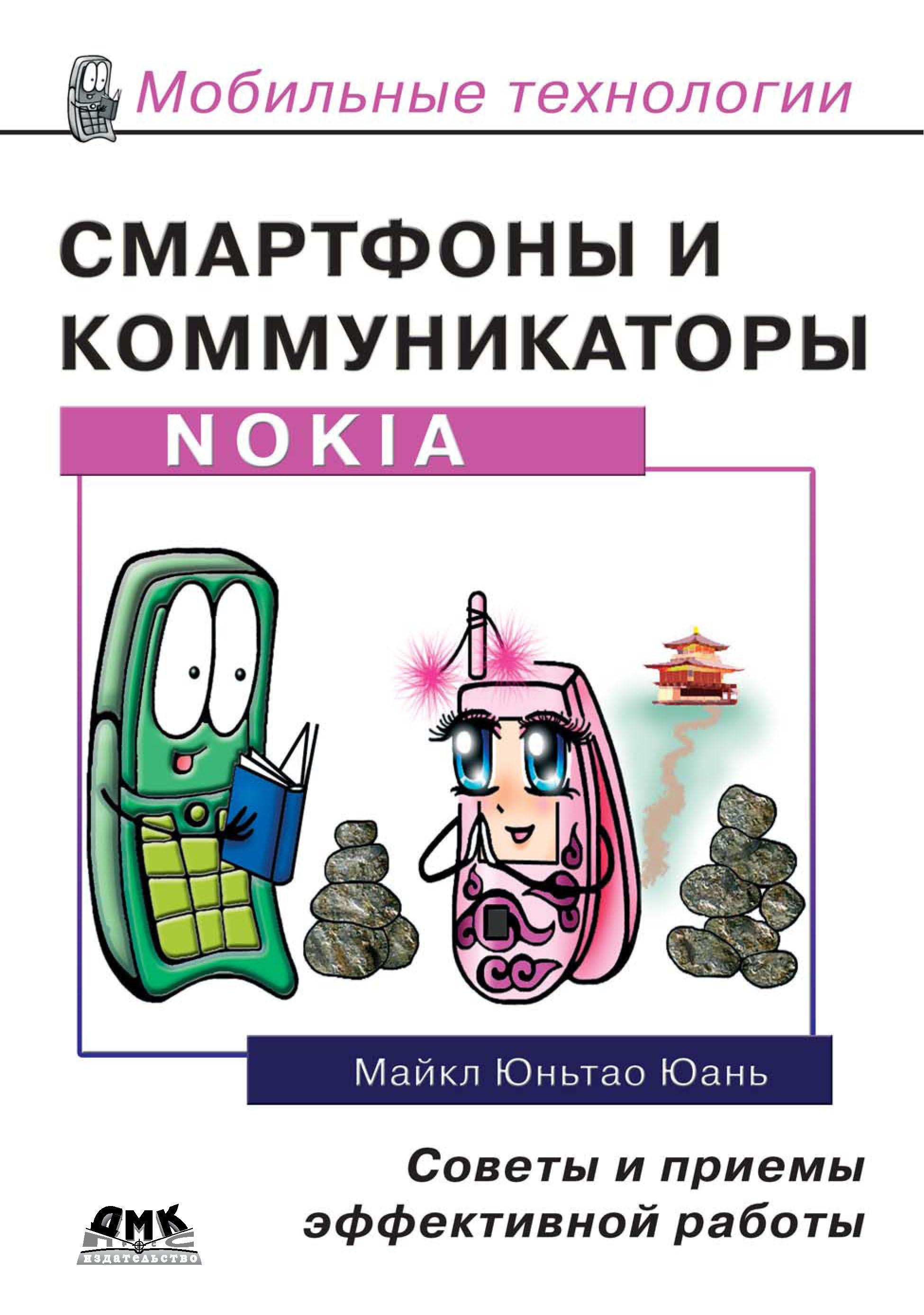 Фото - Майкл Юньтао Юань Смартфоны и коммуникаторы Nokia. Советы и приемы эффективной работы коммуникаторы