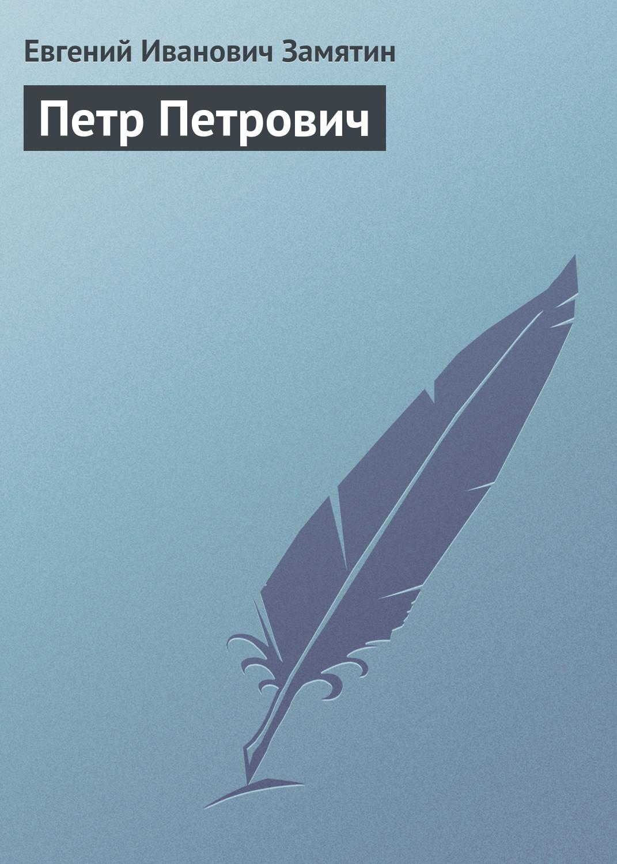 Евгений Замятин Петр Петрович петр петрович драгунов раковина