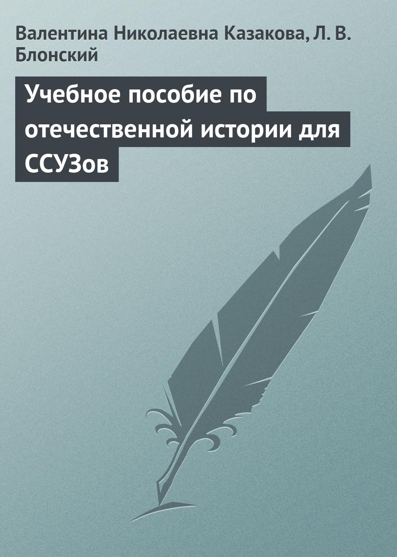 В. Н. Казакова Учебное пособие по отечественной истории для ССУЗов защитное стекло для bq bqs 5590 spring luxcase