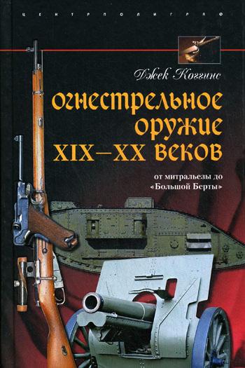 Джек Коггинс Огнестрельное оружие XIX-XX веков. От митральезы до «Большой Берты» цены онлайн