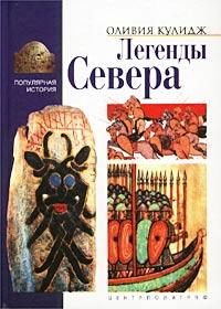 Оливия Кулидж Легенды Севера оливия кулидж троянская война