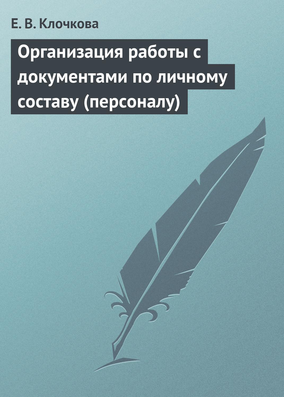Обложка книги. Автор - Е. Клочкова