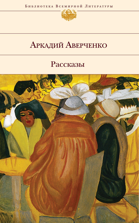 Аркадий Аверченко Родители первого сорта