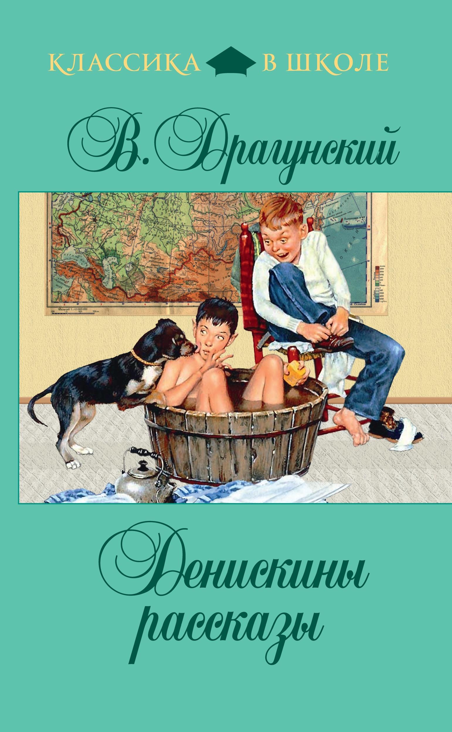 Виктор Драгунский Денискины рассказы (сборник) сычева г лучшие нестандартные уроки в начальной школе математика