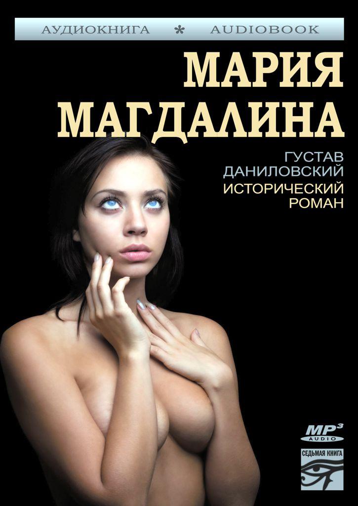 Густав Даниловский Мария Магдалина св равноап мария магдалина