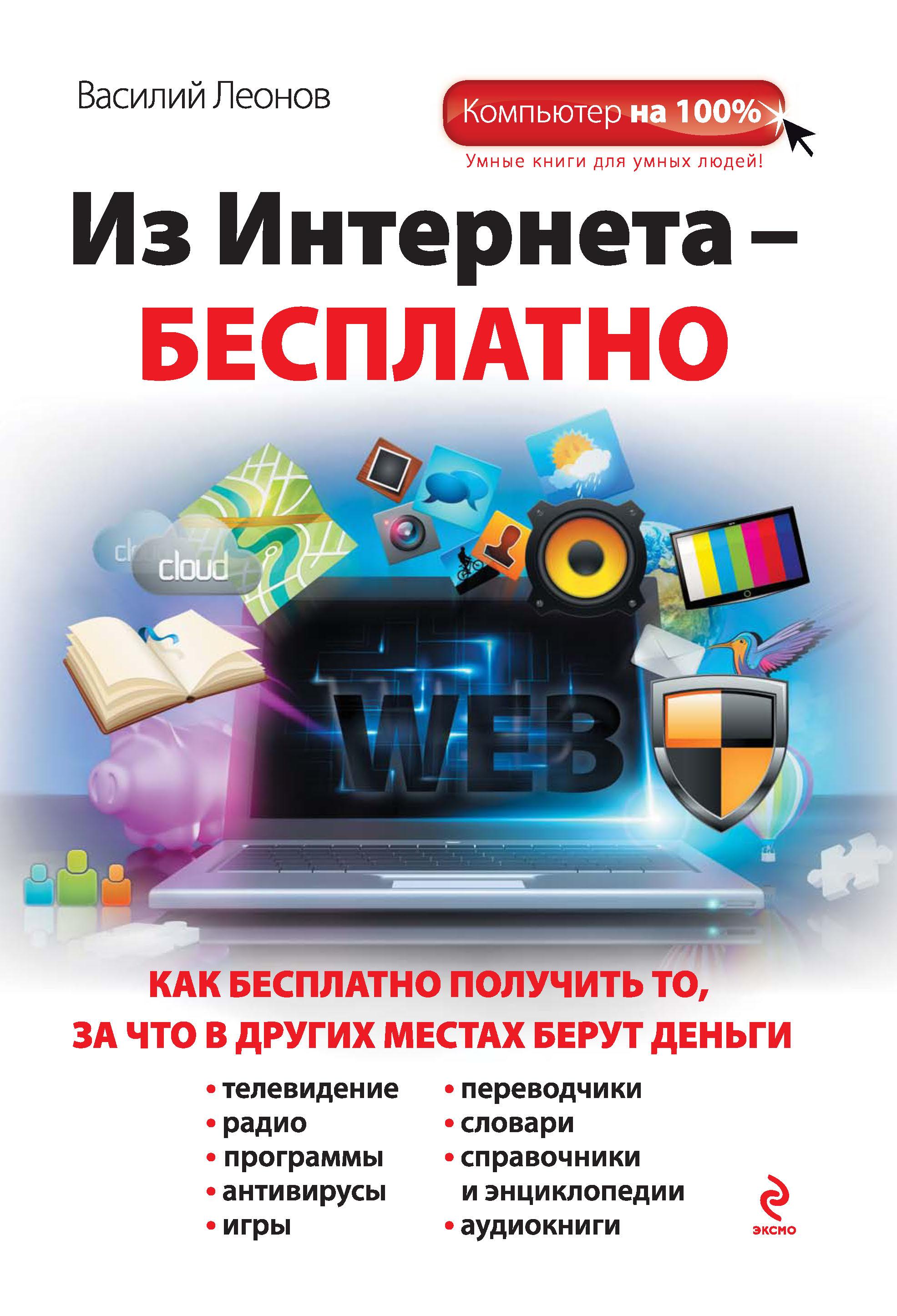 Василий Леонов Из Интернета – бесплатно гладкий а скачать бесплатно